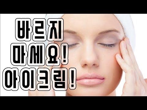 아이크림 필요없는 이유, 눈가주름 관리하는 최고의 방법 최초공개