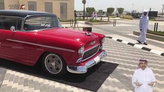 شيفروليه بيل اير ١٩٥٥ محمد الصومالي - حسن كتبي     -