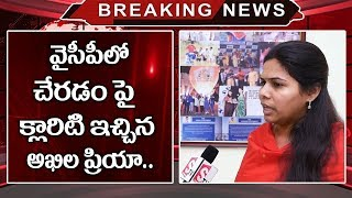 Bhuma Akhila Priya gives clarity on joining YCP..