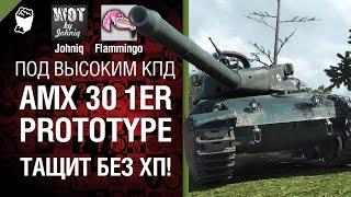 AMX 30 1er тащит без ХП! - Под высоким КПД №18 - от Johniq и Flammingo