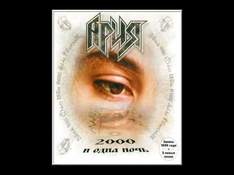 Ария - Без Тебя || Aria - Bez Tebya (Letras Rus - Esp) [2000 и одна ночь ver.]