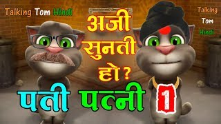 Talking Tom Hindi - PATI Vs PATNI Funny Comedy पति पत्नी #Part 1 - Talking Tom Funny Videos