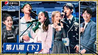 ENG SUB【明日之子SUPERBAND】完整版第8期(下):5人乐团×硬糖少女合作情歌