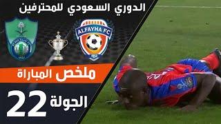 ملخص مباراة الفيحاء - الأهلي ضمن منافسات الجولة 22 من الدوري السعودي ...