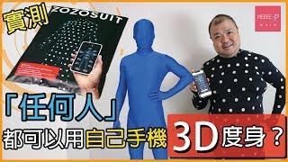 「任何人」都可以用自己手機3D度身?
