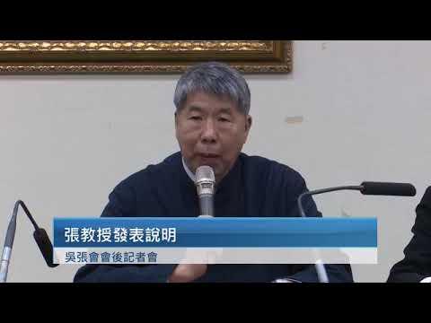 國民黨参選人張亞中教授舆黨主席吳敦義會面後記者會