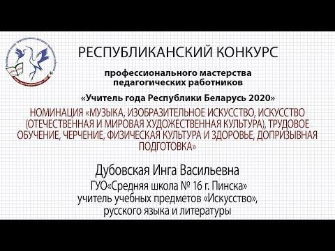 Искусство. Дубовская Инга Васильевна. 25.09.2020