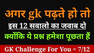 GK GS Quiz 2019 || General Knowledge Question and Answer For Competitive Exams 2019 - YouTube
