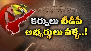 Chandrababu confirms Kurnool MP ticket to Kotla..