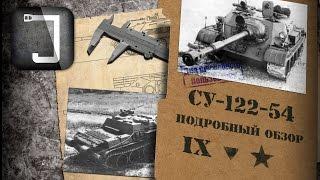СУ-122-54. Броня, орудие, снаряжение и тактики. Подробный обзор