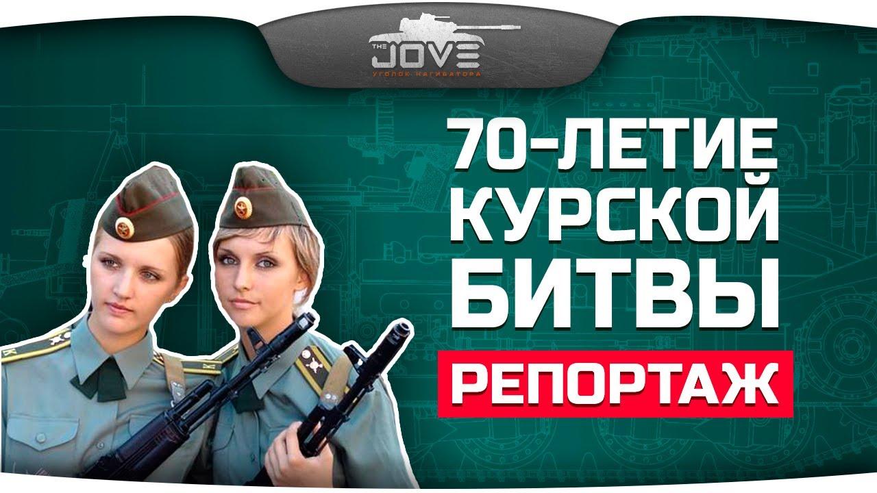 Автопробег в честь 70-летия Курской Битвы. Репортаж.