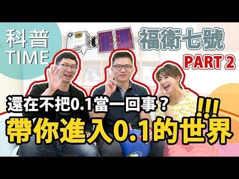 【科普TIME】福衛七號PART2!帶你進入0.1的世界!EP.7