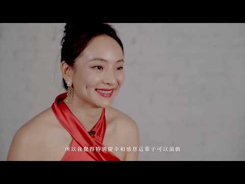 金馬55榮耀時刻︱最佳女主角入圍訪談影片:曾美慧孜