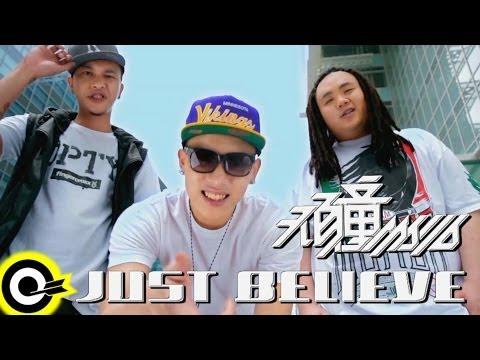 頑童MJ116-Just Believe (官方完整版MV)(HD)