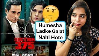Section 375 Movie REVIEW   Deeksha Sharma