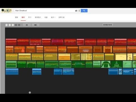 Google 3大隱藏版小遊戲