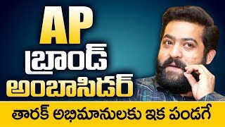 Telakapalli Ravi about Jr NTR As Brand Ambassador of AP!..