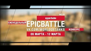 EpicBattle! syperbabe / МТ-25 (еженедельный конкурс: 06.03.17-12.03.17)