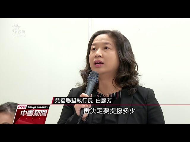 兒福聯盟3.7億購買新辦公室 引爆退捐潮