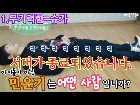 [방탄소년단]아이돌이 아닌 민윤기는 어떤 사람입니까?
