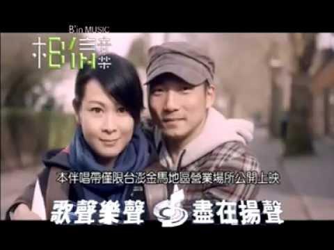 Rene 劉若英-親愛的路人 KTV