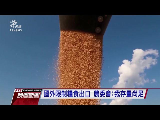 農委會第二波農產紓困 追加20億預算