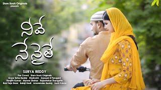 Neeve Nenaithe || New Telugu Independent Film 2019 || By Surya Reddy