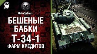 Бешеные бабки №53: фарм на Т-34-1 - от GrimOptimist