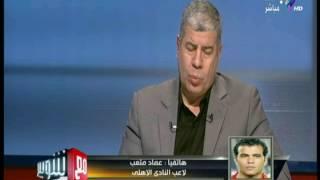 عماد متعب للاهلي : quot مش هعتزل ..وقلت لحسام البدري في الاتوبيس عايز ...