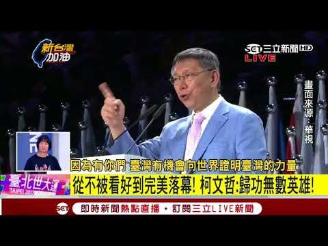 20170831【蓋世英雄】感謝郝龍斌申辦世大運 柯文哲閉幕式致詞11次提到台灣|三立新聞台