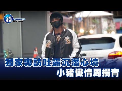 獨家專訪吐露沉潛心境 小豬懺情周揚青-EBC東森新聞X鏡週刊