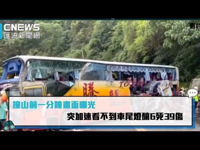 煞車沒壞!蘇花公路遊覽車撞山6死 宜蘭檢方控司機操控失當
