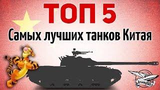 ТОП 5 - Самых лучший китайских танков