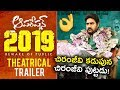 Operation 2019 Movie Theatrical Trailer & Press Meet- Srikanth
