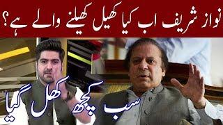 Nawaz Sharif Next Plan And Pakistan Politics Situation | Neo News