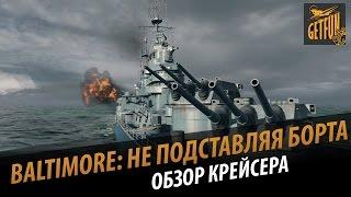 Мини линкор Baltimore. Не подставляем борта. Обзор крейсера