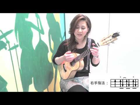 【江蕙金曲】Mia烏克麗麗教學-15歹逗陣