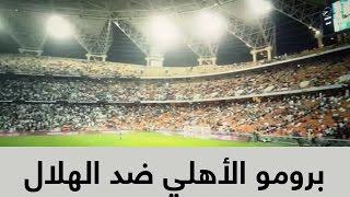 برومو الأهلي والهلال في نهائي كأس خادم الحرمين الشريفين     -