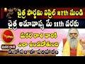 27th April to 11th May Rasi Phalalu   Chaitra Amavasya   Chaitra Pournami   Makara Rasi   Pooja Tv