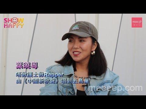 葉曉粵唔做護士做Rapper  由《中國新歌聲》唱到上鳥巢