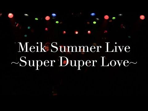Meik 「Meik Summer Live ~Super Duper Love~」 for J-LODlive
