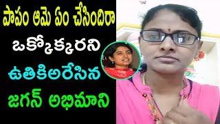 Ys jagan lady Fans counter to ABN Andhra Jyothi  Radha Krishna |Cinema Politics