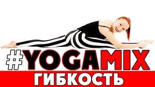 #YOGAMIX | ГИБКОСТЬ | Йога для всех | Йога для начинающих