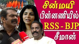 Singer Chinmayi Vairamuthu issue BJP is behind Chinmayi seeman seeman latest speech tamil news live