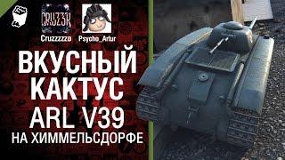 ARL V39 на Xиммельсдорфе - Вкусный кактус №15 - от Psycho_Artur и Cruzzzzzo