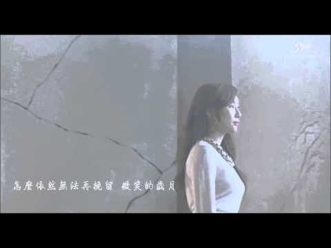 張力尹 -- Set me free (CHN ver.) 中文歌詞
