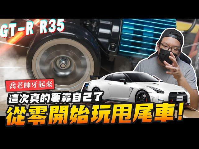 【喬老師牙起來】從零開始玩甩尾車!! 自己看說明書組結果動不了?TAMIYA GT-R TT-02D|Mr.Joe Hobby.tv