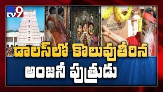 Ganapathi Sachidananda Inaugurates Karya Siddhi Hanuman Te..