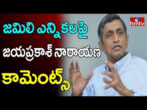 Jayaprakash Narayan reacts on Jamili election