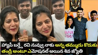 Bigg Boss star Shiva Jyothi gets emotional about Ravi Kris..